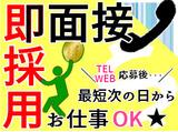 株式会社ウィルエージェンシー 川崎支店 【蒲田エリア】のアルバイト情報