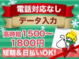 【渋谷駅】エスプールHS池袋支店のアルバイト情報