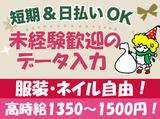 【梅田駅】エスプールHS関西支店のアルバイト情報