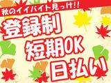 株式会社ワン&オンリーキャスティング (立川エリア)のアルバイト情報