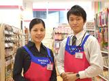 ザ・ダイソー とりせん太田八幡町店のアルバイト情報