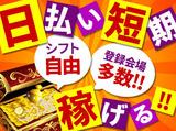 【名古屋駅周辺エリア】株式会社エントリー[7]のアルバイト情報