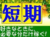 SGフィルダー株式会社 ※登戸エリア/t102-0001のアルバイト情報
