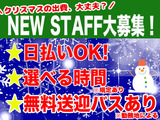 SGフィルダー株式会社 ※徳重・名古屋芸大エリア/t201-0001のアルバイト情報