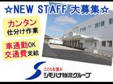シモハナ物流株式会社 沼田第二営業所のアルバイト情報