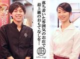 蕎麦&日本酒バル「凪」 ワテラス店のアルバイト情報