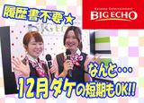 BIG ECHO (ビッグエコー) 梅田桜橋店のアルバイト情報