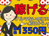 株式会社サンチャレンジ ※京成船橋駅周辺でのお仕事のアルバイト情報