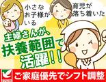 ヨークベニマル 成島店のアルバイト情報