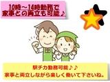 株式会社徳原興産 天王寺郵便局内食堂のアルバイト情報