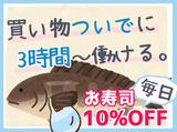 平禄寿司 イオンモール旭川西店のアルバイト情報