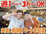 すし官太 三木店のアルバイト情報