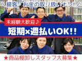 株式会社エイジス 盛岡ディストリクトのアルバイト情報