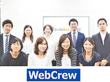 株式会社ウェブクルーのアルバイト情報