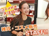 フジカワ 銀天街本店のアルバイト情報