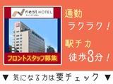 ネストホテル松山のアルバイト情報