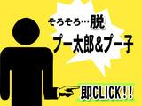 株式会社ウィル ※東京都内でのお仕事のアルバイト情報