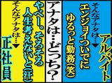 株式会社ウィル ※世田谷区内でのお仕事のアルバイト情報