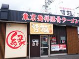 哲麺 縁 静岡沓谷店のアルバイト情報