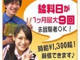 エイムズ ≪勤務地:熊本市北区≫のアルバイト情報