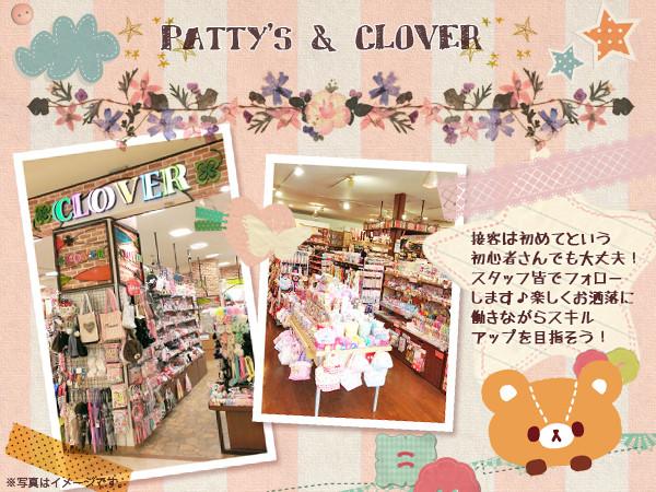 パティズ&クローバー 長津田店のアルバイト情報