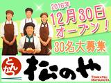松のや 江戸川橋店のアルバイト情報