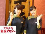 銀座アスター 伊勢丹松戸店のアルバイト情報