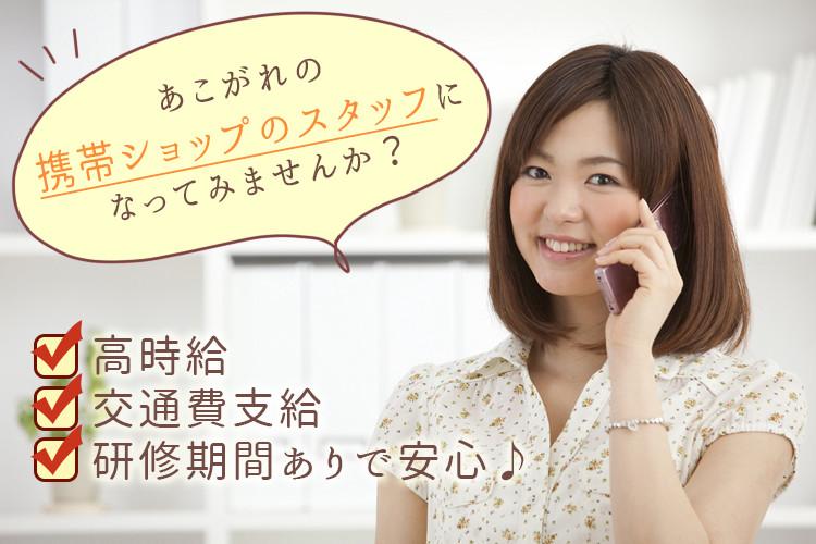 ドコモショップ 久御山店(オールロード株式会社)のアルバイト情報