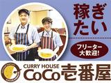 カレーハウスCoCo壱番屋 川越的場店のアルバイト情報