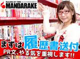 まんだらけ 札幌店のアルバイト情報