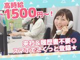 スタッフサービス(※リクルートグループ)/新宿区【新宿】 -22のアルバイト情報