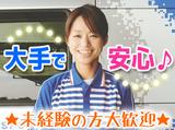 佐川急便株式会社 茨城営業所のアルバイト情報