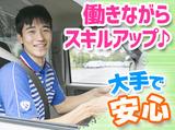 佐川急便株式会社 柏営業所のアルバイト情報