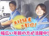 佐川急便株式会社 所沢営業所(勤務地:所沢駅)のアルバイト情報