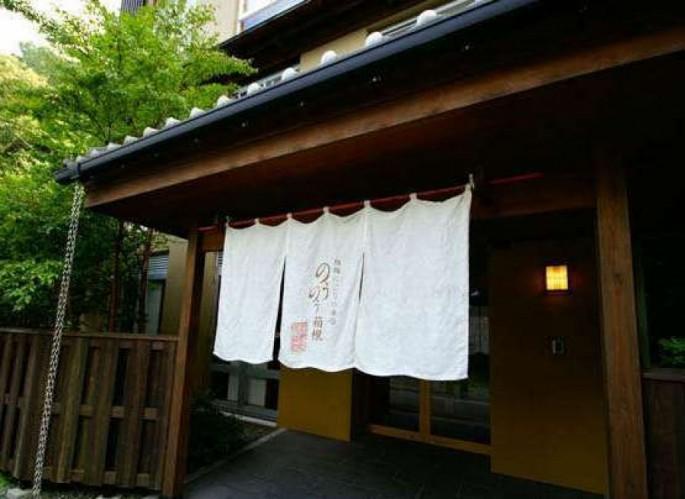 強羅にごりの湯宿 のうのう箱根 ホールスタッフ・キッチンスタッフのアルバイト情報