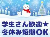 餃子の王将 笹貫店のアルバイト情報