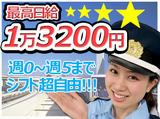 東宝総合警備保障株式会社 (中野エリア)のアルバイト情報