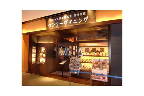 ロンフーダイニング ダイバーシティ東京プラザ店 のアルバイト情報