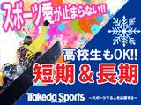 タケダスポーツ 米沢店のアルバイト情報