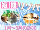 株式会社東海ホテルメンテナス ※小田原エリアのアルバイト情報