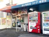 波止場食堂 出田町店のアルバイト情報