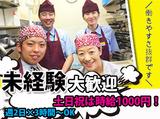 リンガーハット イオンモール新潟南店のアルバイト情報
