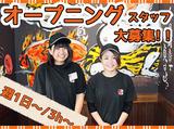 赤から 倉敷堀南店のアルバイト情報
