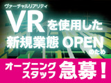 VR PARK TOKYO (ブイアールパークトーキョー) ※NEW OPENのアルバイト情報