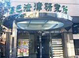 株式会社 辰已法律研究所 東京本校のアルバイト情報