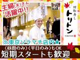 回転寿しトリトン 東京スカイツリータウン・ソラマチ店のアルバイト情報