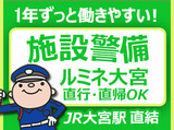 シンテイ警備株式会社 埼玉支社 ※大宮エリア/A3203000103のアルバイト情報