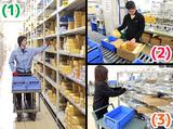 サンコーインダストリー株式会社 東大阪物流センターのアルバイト情報