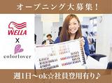 colorlover 学芸大学ANNEX(アネックス)のアルバイト情報