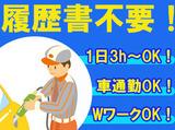 ディー・エム・ガスステーション竜野店のアルバイト情報